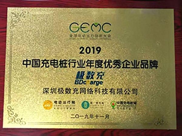 2019中国充电桩行业年度优异企业品牌