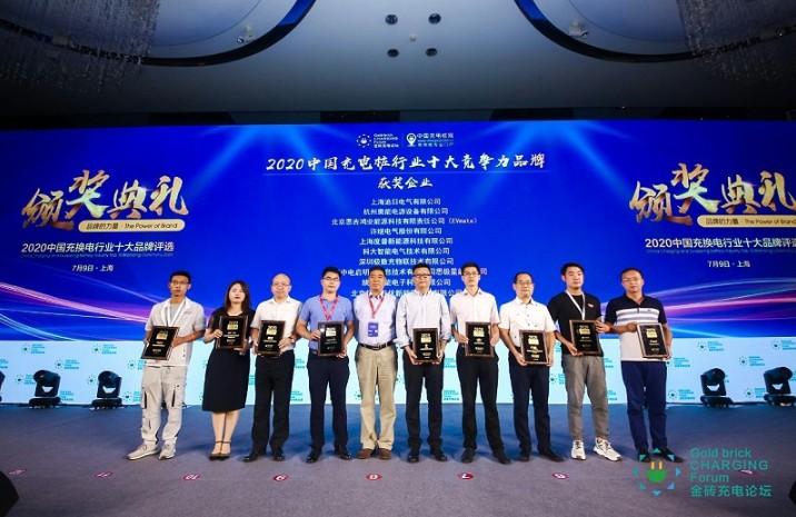 """极数充荣获""""2020中国充电桩行业十大竞争力品牌"""""""