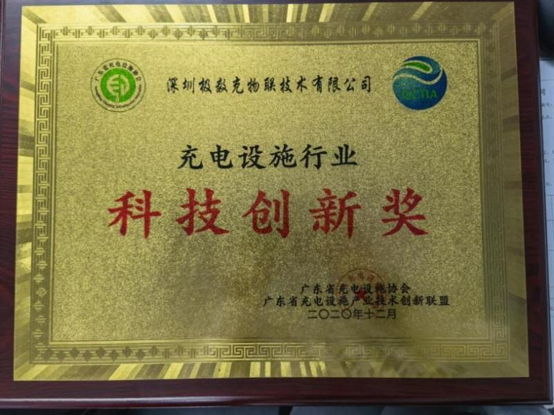 充电设施行业科技创新奖