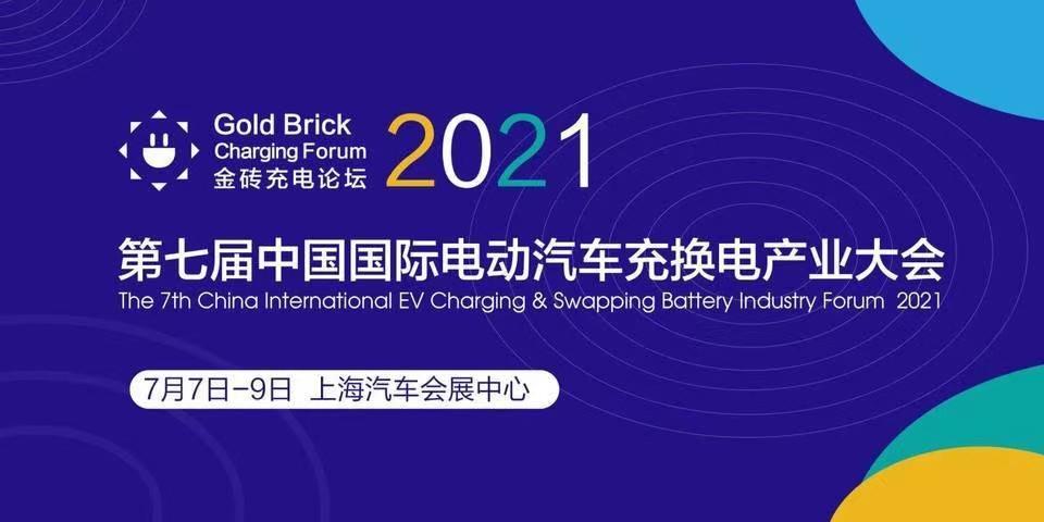 """极数充荣获""""2021中国十大智能安全充电桩品牌""""""""2021中国充换电行业50强"""""""